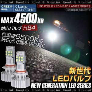 HB4 LED フォグランプ 30W CREE 4500LM 6500K 純白光 12 24V  LEDバルブ 車 バイク ホワイト 白 LEDフォグランプ  _27197 zest-group