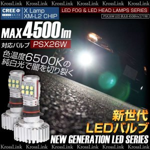 PSX26W LED フォグランプ 30W CREE/4500LM/6500K 純白光 12/24V  LEDバルブ/車/バイク/ホワイト/白/LEDフォグランプ 条件付/送料無料 _27198(27198)|zest-group