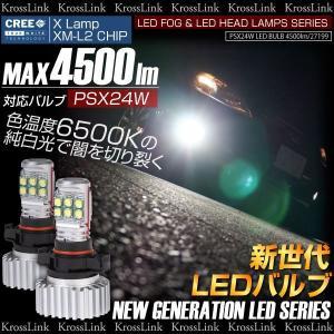 PSX24W LED フォグランプ 30W CREE/4500LM/6500K 純白光 12/24V  LEDバルブ/車/バイク/ホワイト/白/LEDフォグランプ 条件付/送料無料 _27199(27199)|zest-group