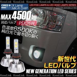 LED バルブ フォグランプ/ヘッドライト PSX26W 30W CREE 4500LM/6500K 12V/24V 2個 純白光/ホワイト/車/バイク 条件付/送料無料 _27203|zest-group
