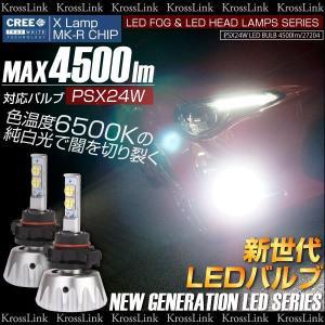 PSX24W LED  30W CREE/4500LM/6500K 純白光 12/24V ヘッドライト/フォグランプ  LEDバルブ/車/バイク/ホワイト/白/LED 条件付/送料無料 _27204(27204)|zest-group