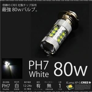 PH7 LED ヘッドライト 80W CREE バイク用 白 ホワイト 1p 12V 切替 極性有 5Wチップ 高輝度 純白発光 6000K 拡散 アルミヒートシンク 条件付 送料無料 _27249|zest-group