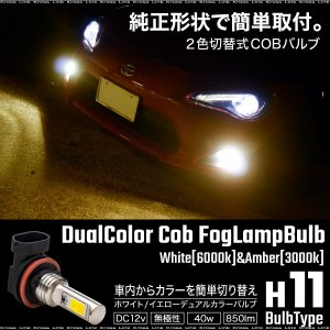 H11 LED フォグランプ バルブ COB ホワイト イエロー 2色 40W 850lm 6000K 3000K 無加工取付け 無極性 白色 黄色 フォグライト   _27280|zest-group