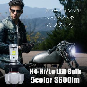 H4 LED ヘッドライト バイク バルブ Hi-Lo切替 無極性 5色 3600lm 3000k 4300k 6000k 8000k 10000k イエロー ホワイト ブルー   _27314|zest-group