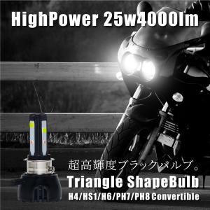 H4 HS1 H6 PH7 PH8 LED ヘッドライト バイク COB 4000lm バルブ 600K ホワイト 白 Hi-Lo切替 無極性 ブラックコーティング 汎用   _27315 zest-group