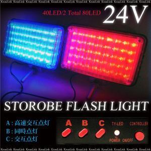 ストロボフラッシュライト 40LED 24V 3パターンコントロール機能 レンズ6枚 トラック フォークリフト等  _28099 zest-group