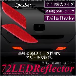 リフレクター 汎用 高輝度SMD LED/36基 スモール/ブレーキ サイド露光 左右2個 リア/テール/パーツ/反射 条件付/送料無料 _28132(28132)|zest-group