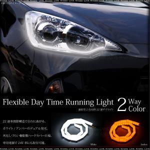 デイライト LED ホワイト アンバー 12V/24V フレキシブル 22連/66灯  2セット ウインカー連動 埋め込み 条件付/送料無料 _28409|zest-group