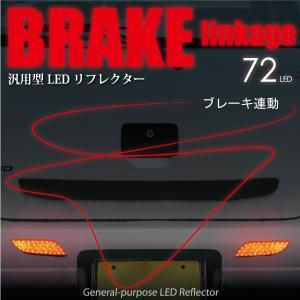 リフレクター 汎用 高輝度SMD LED 36基 ブレーキ連動 サイド露光 左右2個 リア テール パーツ 反射 条件付き   _28419|zest-group