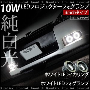 LED フォグランプ 10W イカリング/プロジェクターライ...