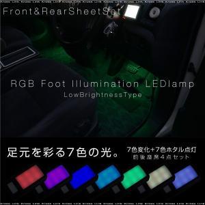 フットランプ LED RGB 7色 スイッチ切替 12V 前後座席4点セット 汎用 拡散レンズ 常時点灯 ホタル点灯 点灯モード記憶/簡単取付 条件付き/送料無料/_28423 zest-group