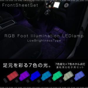 フットランプ LED RGB 7色 スイッチ切替 12V 運転席 助手席2点セット 汎用 インナーランプ 拡散レンズ 常時点灯 ホタル点灯 条件付き/送料無料/_28424 zest-group