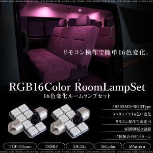 T10×31mm RGB LED 5050SMD ルームランプ リモコン 加工不要 16色 バルブ 2個 ホワイト レッド 緑 ブルー ピンク 紫 条件付 送料無料 あす つく _28467|zest-group