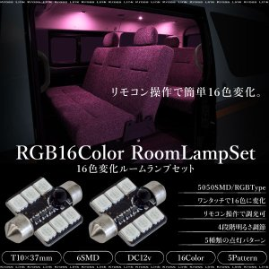 T10×37mm RGB LED 5050SMD ルームランプ リモコン 加工不要 16色 バルブ 2個 ホワイト レッド 緑 ブルー ピンク 紫 条件付 送料無料 あす つく _28468|zest-group