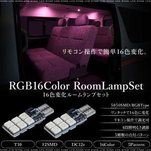 T10 RGB LED 5050SMD ルームランプ リモコン 加工不要 16色 バルブ 2個 ホワイト レッド 緑 ブルー ピンク 紫 条件付 送料無料 あす つく _28469|zest-group