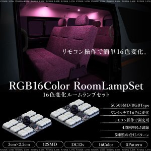 T10 T10×31mm〜T10×37mm 兼用 RGB LED ルームランプ リモコン 16色 2個 加工不要 3cm×2.2cm ホワイト 赤 緑 青 桃 紫 条件付 送料無料 あす つく _28470|zest-group
