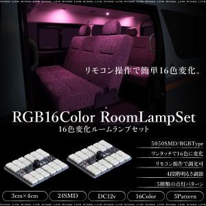 T10 T10×31mm〜T10×37mm 兼用 RGB LED ルームランプ リモコン 16色 2個 加工不要 3cm×4cm ホワイト 赤 緑 青 桃 紫 条件付 送料無料 あす つく _28471|zest-group