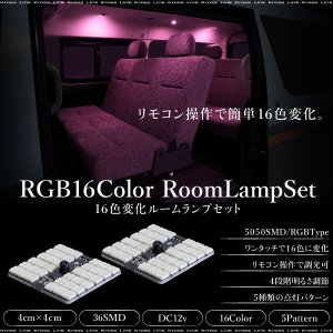 T10 T10×31mm〜T10×37mm 兼用 RGB LED ルームランプ リモコン 16色 2個 加工不要 4cm×4cm ホワイト 赤 緑 青 桃 紫 条件付 送料無料 あす つく _28472|zest-group