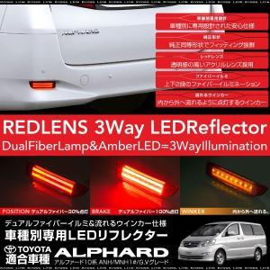 アルファード 10系 LEDリフレクター 流れるウインカー ファイバーイルミ/2段  3WAY ポジ...