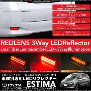 エスティマ 50系 LEDリフレクター 流れるウインカー ファイバーイルミ/2段  3WAY ポジシ...