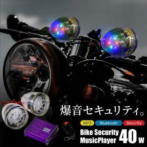 バイク スピーカー セキュリティ 防水 40W 爆音 MP3プレーヤー リモコン 音楽  LED 盗難防止 セキュリティー アラーム 光る   _28480 zest-group