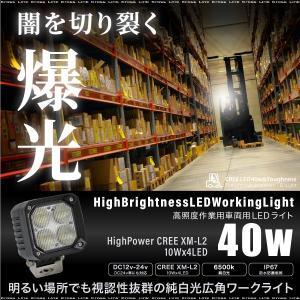LED ワークライト 作業灯 ファークリフト CREE 40W 6500K 白 防水 防塵 純白 あすつく対応  _28482 zest-group