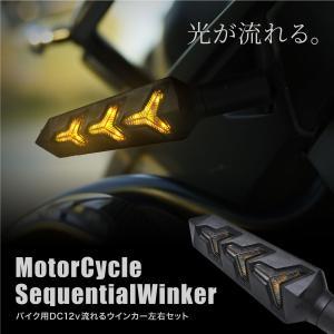 シーケンシャルウインカー バイク LED ライポッド 流れるウインカー 左右2個 シーケンシャルウィンカー 流れるウィンカー 汎用 アンバー  _28488 zest-group