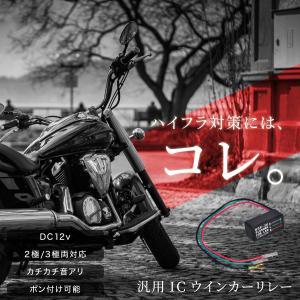 ウインカーリレー 2ピン 3ピン バイク 汎用 IC ウィンカーリレー ハイフラ防止リレー LED カチカチ音 3極 2極 12V LED   _28489|zest-group