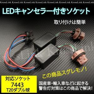 LEDキャンセラー 機能付ソケット 2個SET 7443 _28369 zest-group