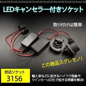 LEDキャンセラー 機能付ソケット 2個SET 3156 _28370 zest-group