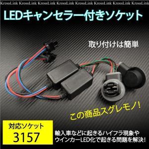 LEDキャンセラー 機能付ソケット 2個SET 3157 _28371 zest-group
