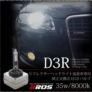 HID D3R 35W 8000k バルブ バーナー 1年保証 グレア光対策 遮光板付き リフレクターヘッドライト 装着車専用 条件付 送料無料 _32633|zest-group