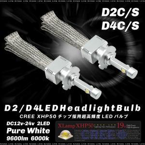 D2 D4 対応 LED ヘッドライト バルブ 18W 4800lm CREE 6000K 12V 24V 2個 ホワイト D2S D2C D4S D4C 無極性 普通車 トラック 条件付 送料無料 _32636h