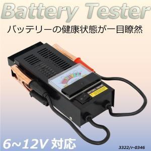 バッテリーテスター バッテリーチェッカー/メンテナンス/6V/12V/ワニ口付/ 携帯用/チェック/寿命/定期点検/車/電圧計/テスタ/ アナログ表示/_75055