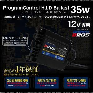 バラスト 35W プログラムコントロールバラスト 12V 汎用 1年保証付 動作状態判別機能 HID部品 薄型 防水 単品 条件付 送料無料 _34064|zest-group