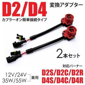 D2C D2R D2S D4C D4R D4S 純正バラスト 変換アダプター 2本 12V 24V HID 35W 55W 変換コネクター バーナー バラスト 条件付 送料無料 あす つく _34082|zest-group