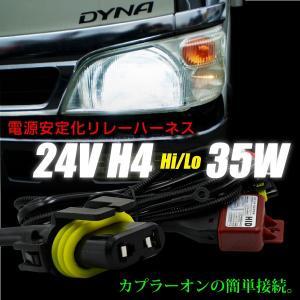 リレーハーネス H4 hi/lo 35W 24V 電源安定化 HID部品 バーナー/チラつき 不点灯 バラスト/ワンタッチカプラー 条件付 送料無料 _34108 zest-group