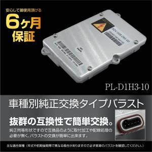 純正同等形状 D1 HID バラスト BMW ベンツ アウディ クライスラー フォード ジャガー ランドローバー レンジローバー 条件付 送料無料 _R34117 zest-group