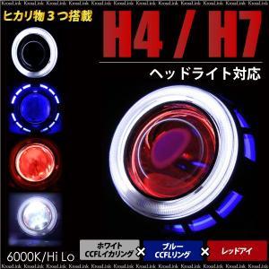 バイキセノンプロジェクター ヘッドライト/埋め込み H4 H7/対応/HID 6000K 35W/LED/CCFL イカリング 白/青/赤 条件付/送料無料 _92042|zest-group