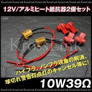 抵抗器 ハイフラ防止 10W 39Ω 2個セット LED化での ハイフラ ノンフラ 球切れ警告灯   ◆_45228 zest-group