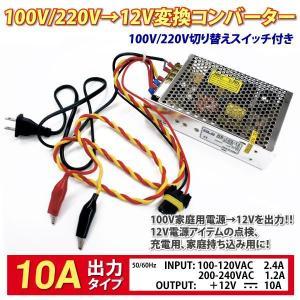 コンバーター 100V 12V 変換コンバーター 大容量 10A出力 AC DC HID LED カーオーディオ バルブ などの動作点検に  _45066|zest-group