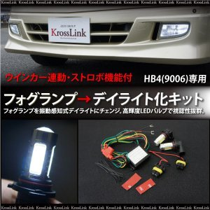 HB4 LED フォグ/デイライト キット /HB4/高輝度7.5W級SMDLEDバルブ付属/ストロボ機能搭載 条件付/送料無料 _28175|zest-group