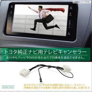 トヨタ純正ナビ用TVキャンセラーテレビ 08 _59022|zest-group