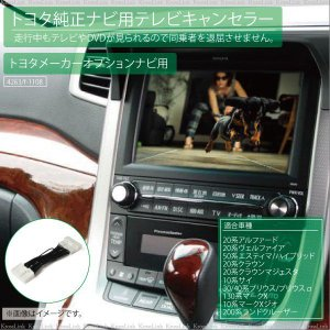 トヨタ純正ナビ用TVキャンセラー 10 テレビ  _59031|zest-group