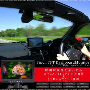 7インチ オンダッシュ モニター LED バックライト TFTデジタル液晶 12V 24V 対応 正像 鏡像 上下反転 左右上下反転機能 リモコン切替   _43007 zest-group