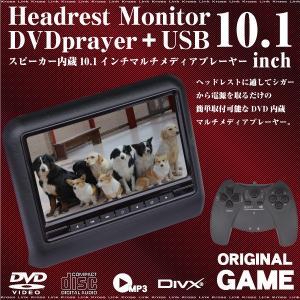 ヘッドレスト モニター 10.1インチ DVD 内臓 LED バックライト/12V/TFT液晶/モニター/MP3/SD/USB/32GB/FMトランスミッター/条件付/送料無料/_43118|zest-group