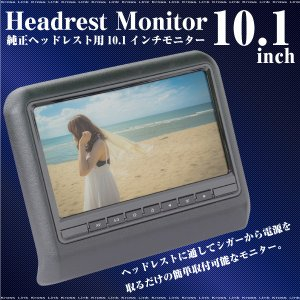 ヘッドレスト モニター 10.1インチ LED バックライト/12V/TFT液晶/1024×600pixel/モニター/赤外線ヘッドフォン対応/条件付/送料無料/_43119|zest-group