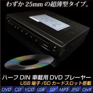 DVDプレーヤー 車載用 ハーフDIN/25mm 地デジチューナー/接続可能 CD/VCD/USB/SD/MP3/DivX/JPG 条件付/送料無料 _43132|zest-group