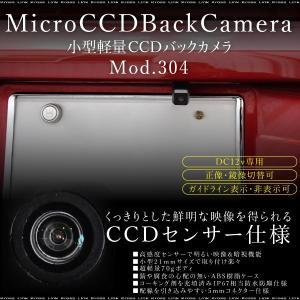 バックカメラ CCD 正像 鏡像 ガイドライン 切替可 小型 軽量 防水 12V 高画質 広角 暗視...