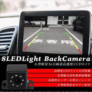 バックカメラ ガイドライン有り CCD 防水 高画質 36面画素 暗視機能 LEDライト 小型 軽量 ガイドラインあり 広角 夜間 汎用   _43176 zest-group